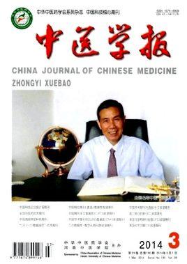 《中医学报》