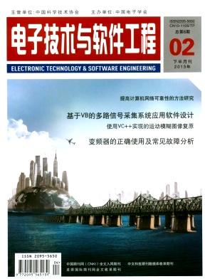 电子技术与软件工程