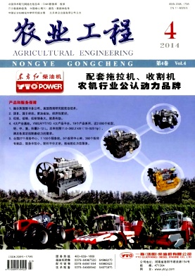 《农业工程》