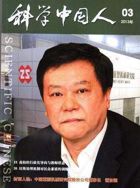 《科学中国人》