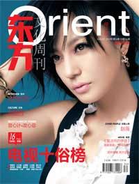《东方文化周刊》