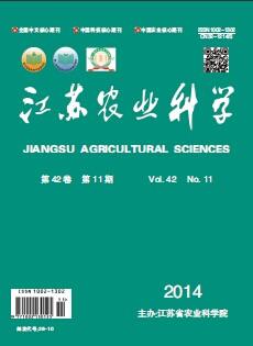 《江苏农业科学》