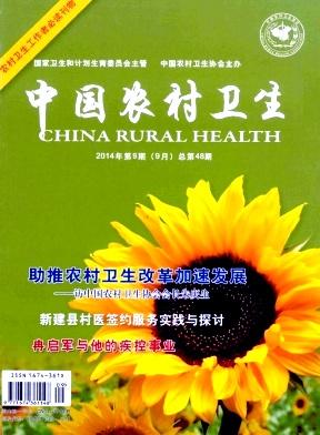 《中国农村卫生》