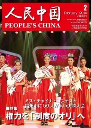 《人民中国》