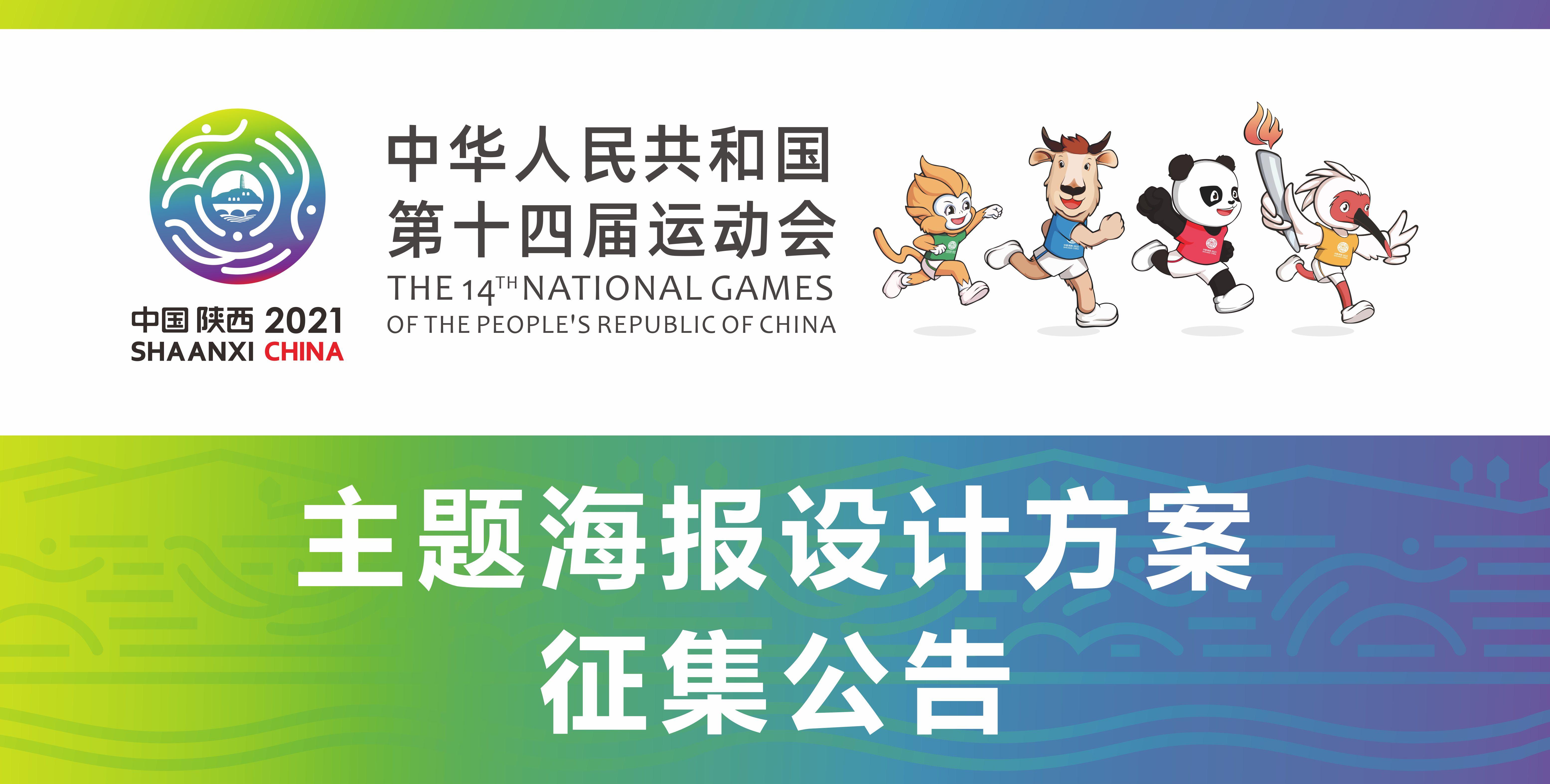 第十四届全国运动会主题海报设计方案征集公告